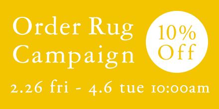 ラグ&クッション10%OFF キャンペーン