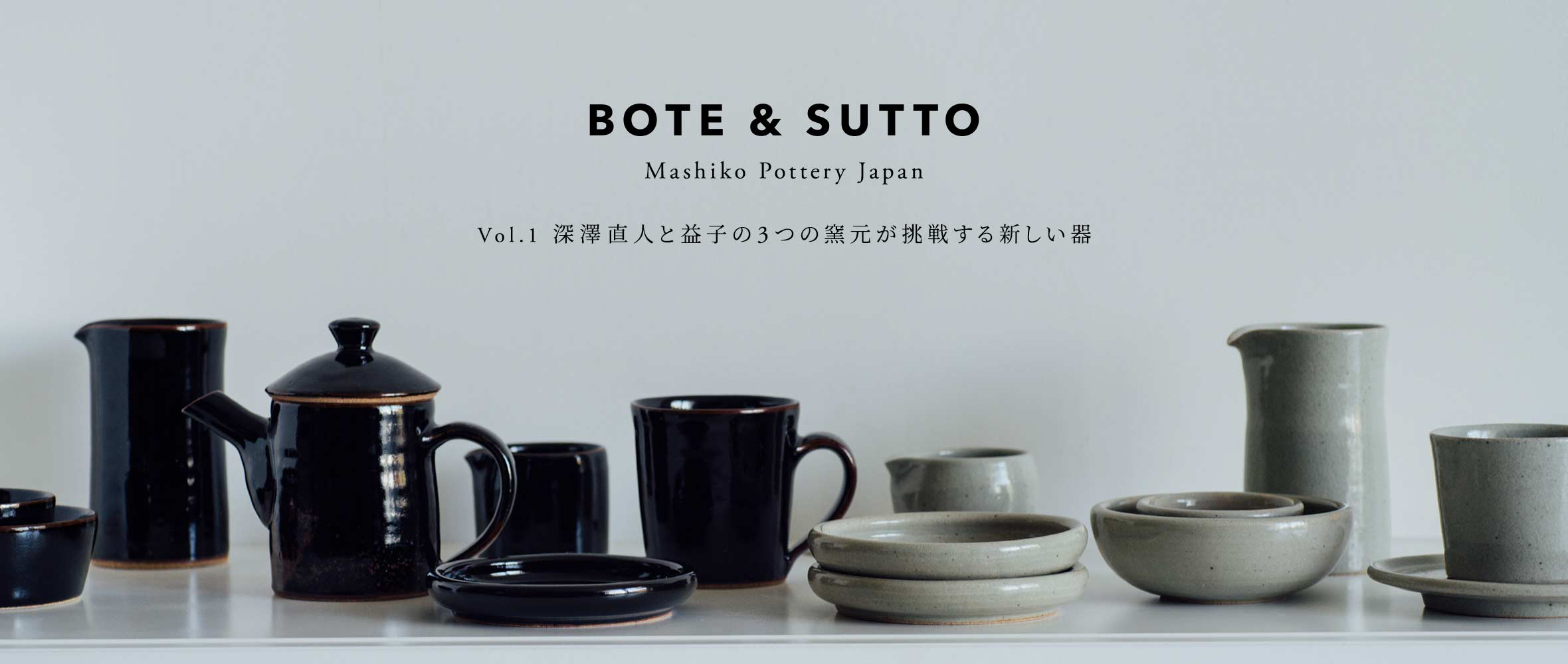 BOTE & SUTTO Vol.1 深澤直人と益子の3つの窯元が挑戦する新しい器
