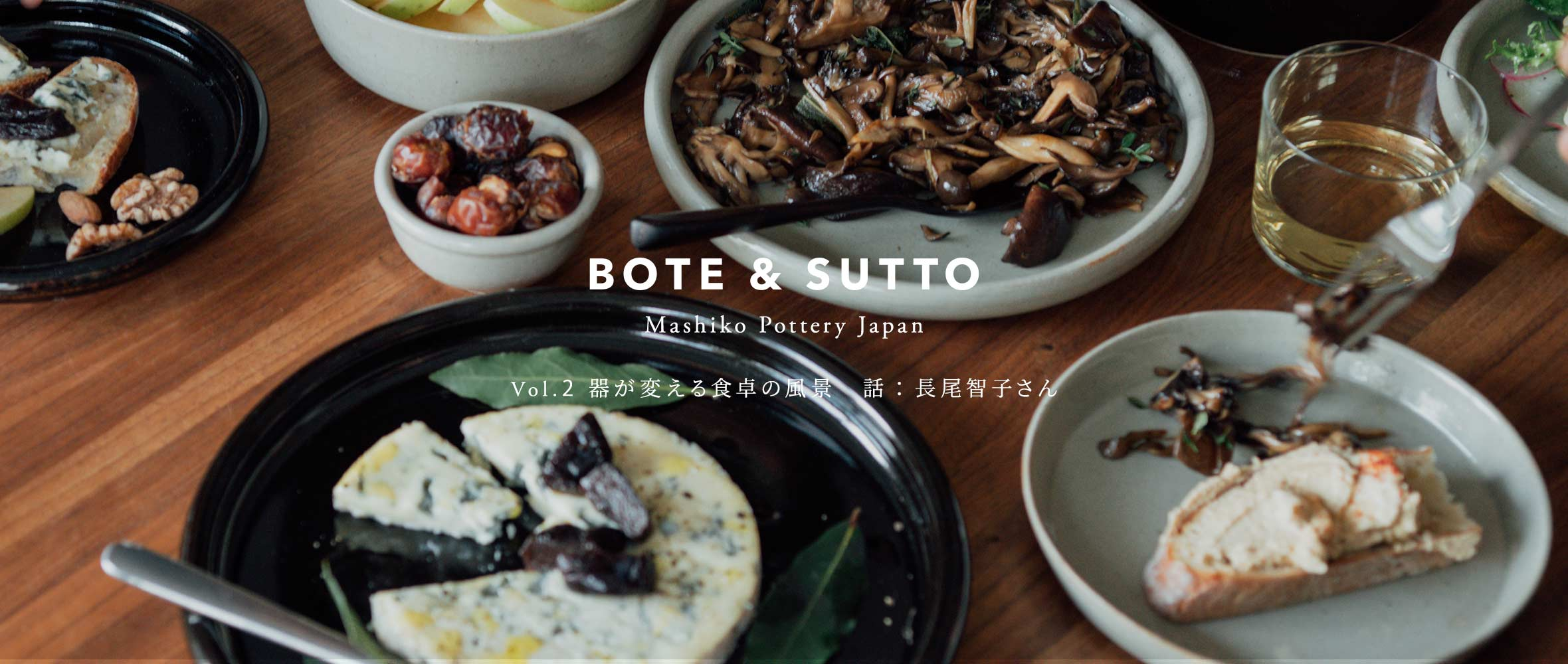 BOTE & SUTTO Vol.2 器が変える食卓の風景 話:長尾智子さん