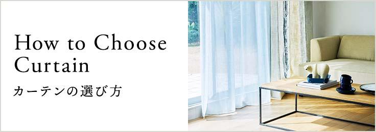 How To Choose Curtain カーテンの選び方