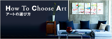 How To Choose Art アートの選び方特集