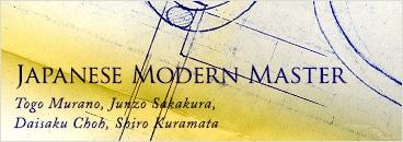 Japanese Modern Master特集