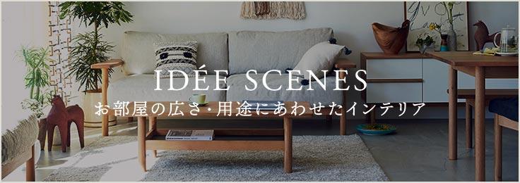IDEE SCENES 暮らしを見つめる イデーのコーディネート