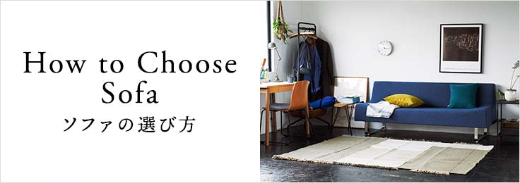 How to Choose Sofa ソファの選び方特集