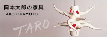 岡本太郎の家具特集