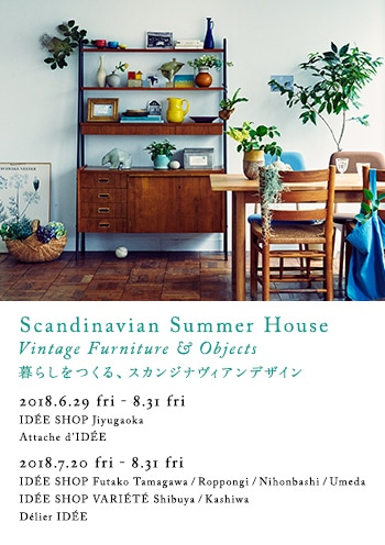 EXHIBITION: Scandinavian Summer House