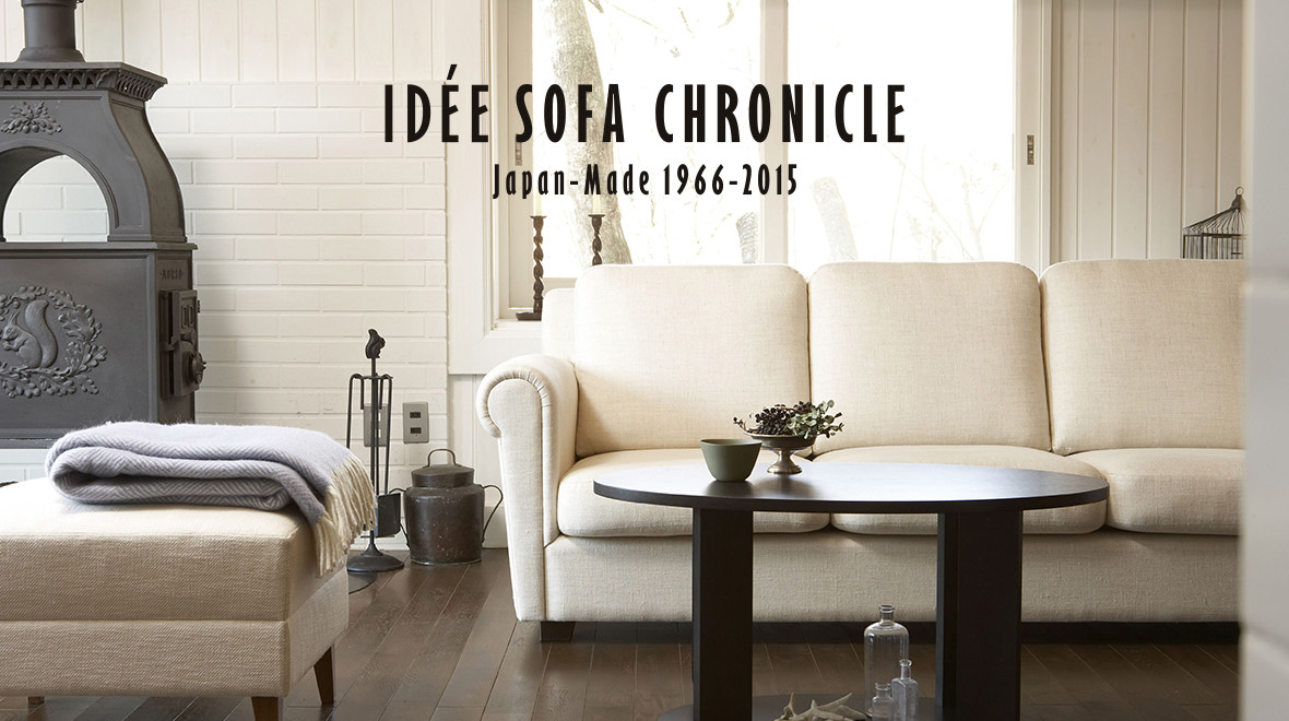 IDÉE SOFA CHRONICLE Japan-Made Since 1966