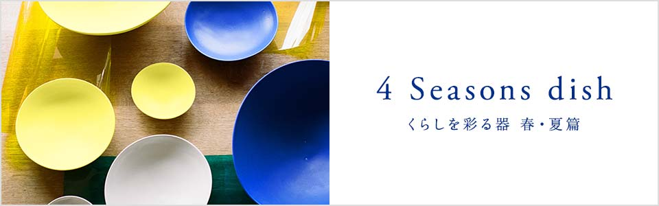 【特集】4 Seasons dish Spring-Summer