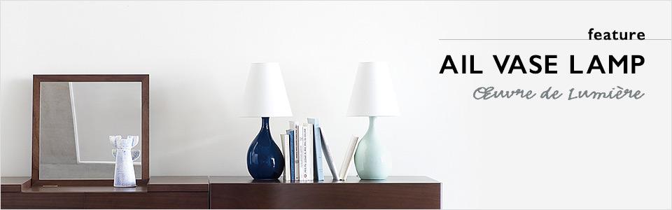 【特集】AIL VASE LAMP