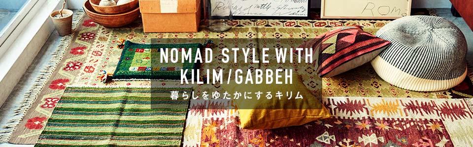 【特集】NOMAD STYLE WITH KILIM / GABBEH
