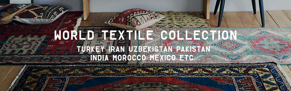 【特集】 WORLD TEXTILE COLLECTION