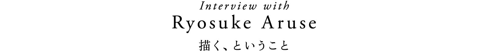 Interview with Aruse Ryosuke