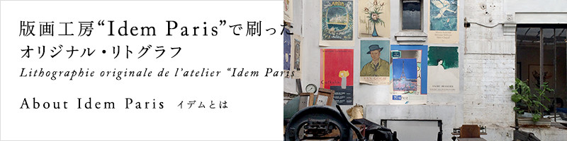 About Idem Paris イデムとは