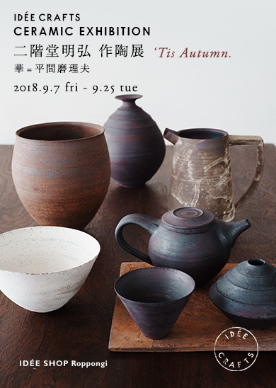 "IDÉE CRAFTS CERAMIC EXHIBITION 二階堂明弘 作陶展 ""Spring is here."""