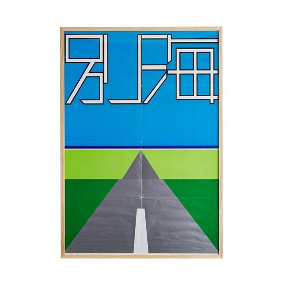 【写真】大竹伸朗 「Second Impact 別海」/Rare ART POSTER展 feat. NIPPON
