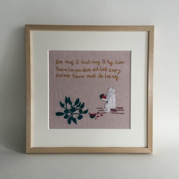 【写真】【一点物】モン族の刺繍アート「うさぎとすいか畑のお百姓さん 003/1」