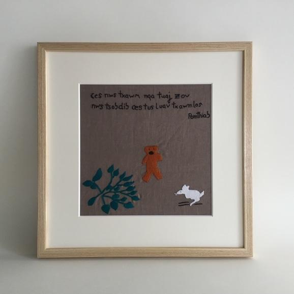 【写真】【一点物】モン族の刺繍アート「うさぎとすいか畑のお百姓さん 001/2」