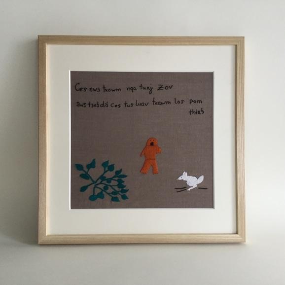 【写真】【一点物】モン族の刺繍アート「うさぎとすいか畑のお百姓さん 003/2」