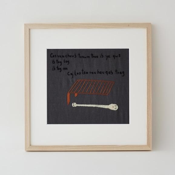 【写真】【一点物】モン族の刺繍アート「ワーチュン 002/5」