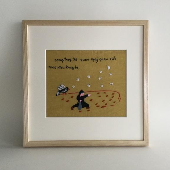 【写真】【一点物】モン族の刺繍アート「たくさん欲しがったよくばり者の話 003/13」