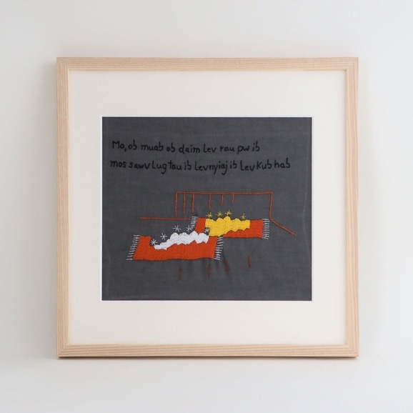 【写真】【一点物】モン族の刺繍アート「たくさん欲しがった 002/14」