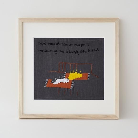 【写真】【一点物】モン族の刺繍アート「たくさん欲しがった 003/14」