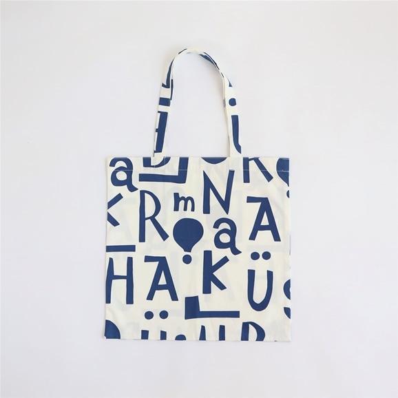 【写真】【IDEE TOKYO限定】柚木沙弥郎デザイン IDEE Daily Tote アルファベット
