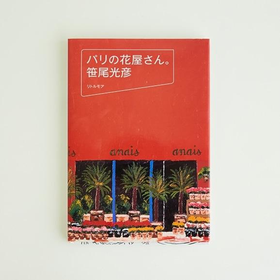 【写真】笹尾光彦 「パリの花屋さん。」