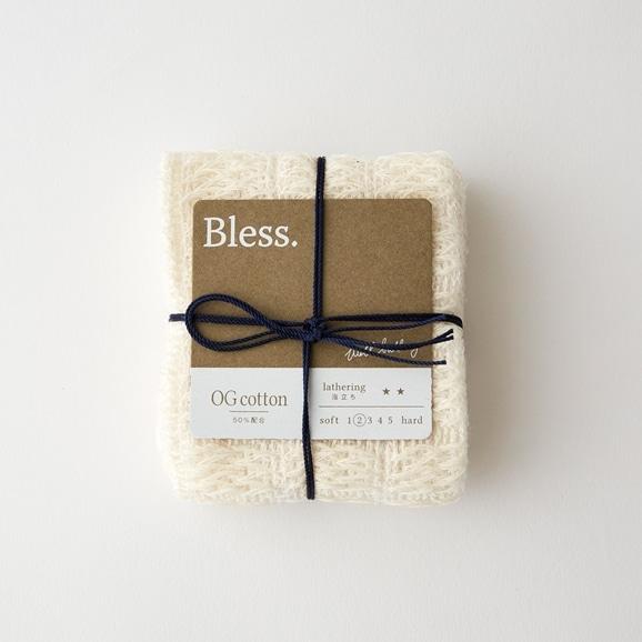 【写真】Bless ボディタオル Organic cotton