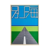 大竹伸朗 「Second Impact 別海」/Rare ART POSTER展 feat. NIPPON