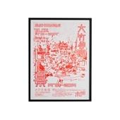 大竹伸朗 「Bldg.Kei Red」/Rare ART POSTER展 feat. NIPPON